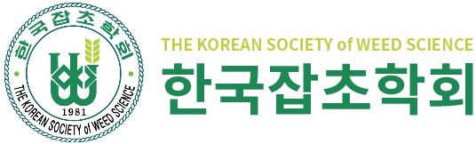 한국잡초학회